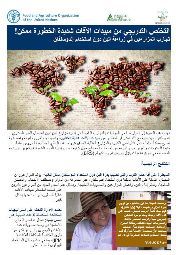 Coffee without endosulfan - Arabic