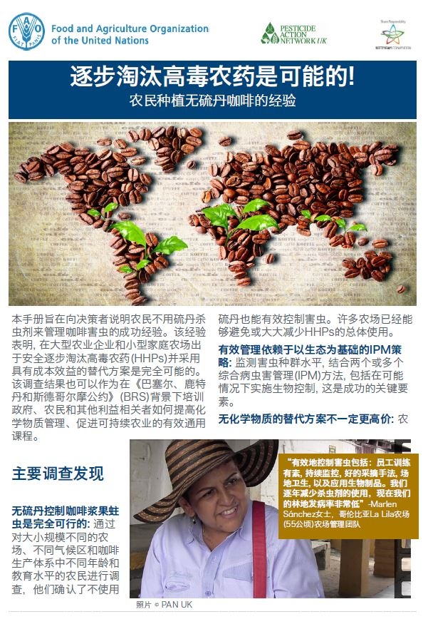 Coffee without endosulfan - Chinese